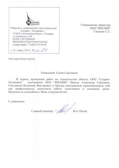 Гагарин-останкино