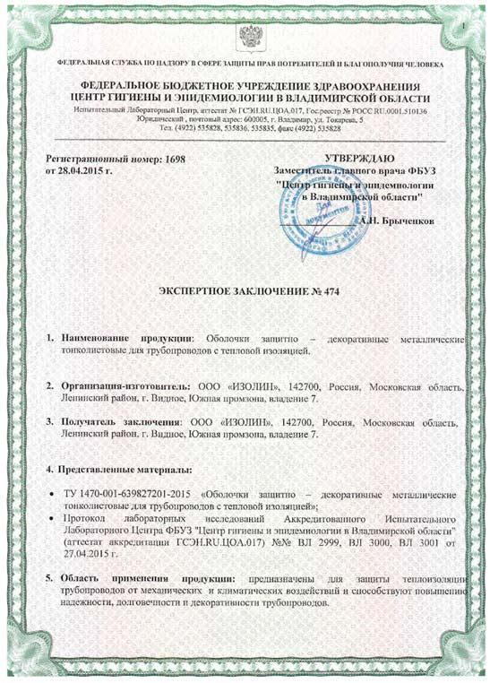 sert-ez-obochki-isolin-1