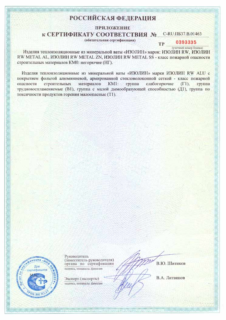 sert-pozh-cilinder-isolin-2
